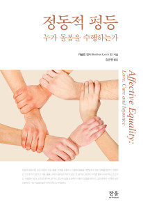affective-equality-korean-edition-sept-30th-2016-1